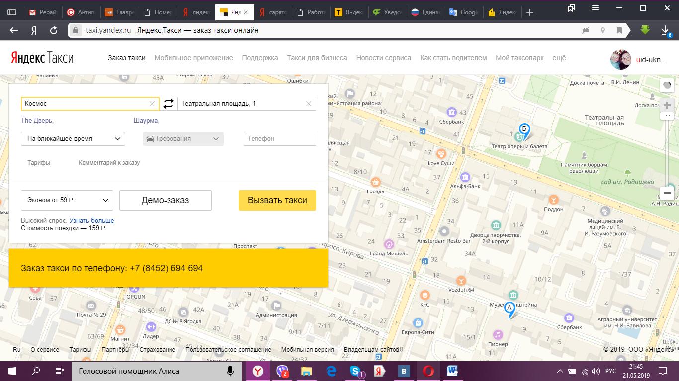 yandex-taxi-v-saratove-zakaz-online