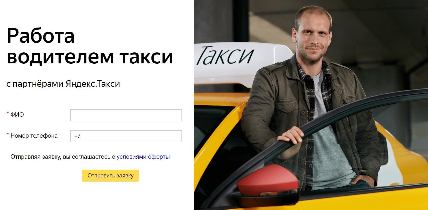 zayavka-na-vakansiyu-yandex-taxi