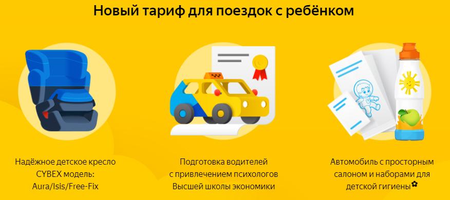zakaz-taxi-s-avrokreslom-dlya-rebenka
