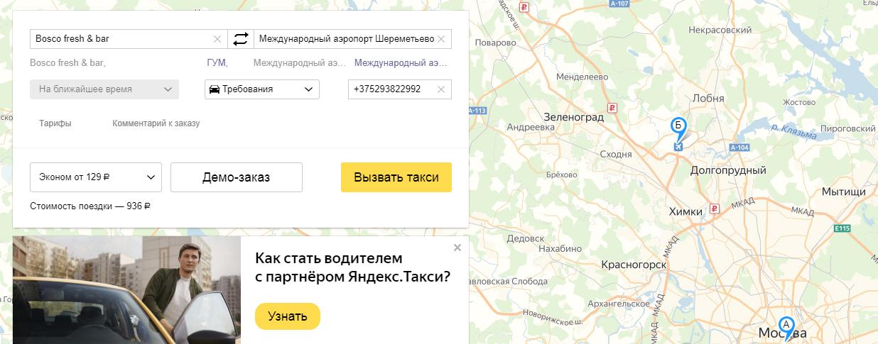 rasschet-stoimosti-taxi-online