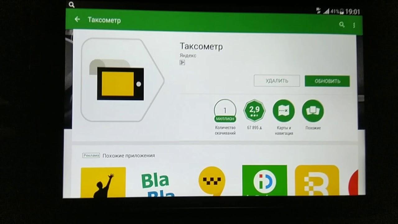 taxometr-yandex-instrukciya