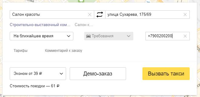 zakaz-yandex-taxi-online-cherez-prilozhenie